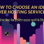 How To Choose An Ideal Web Hosting Service?